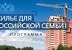"""Сохранились ли условия по программе """"Жилье для российской семьи""""?"""