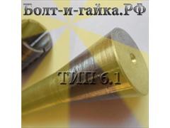Сталь 3. Болты фундаментные с коническим концом тип 6.1 ( шпилька 8. ) ГОСТ 24379.1-80.