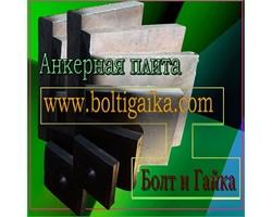 Анкерные плиты м48 ГОСТ 24379.1-80.