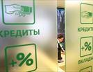 Полмиллиона россиян потеряли вклады.