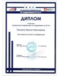 Уральская конференция по недвижимости