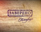 В России увеличатся тарифы на нотариальные сделки с недвижимостью