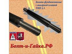 Болты фундаментные с анкерной плитой тип 2.3 ГОСТ 24379.1-80. Шпилька 4.